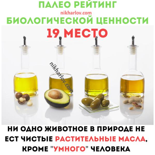 Растительные масла Доктор Ник палео рейтинг полезная еда