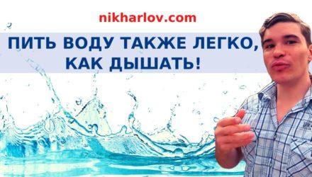 Сколько пить воды в день. В чем вред 8 стаканов воды