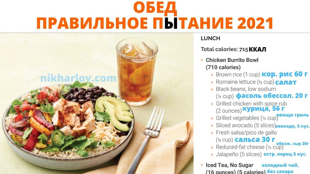 Идеальный обед — пример рациона правильного питания на день в 2021 году