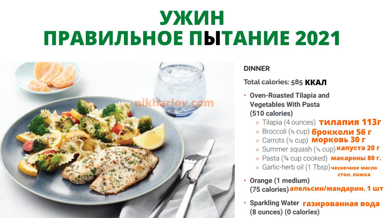 Полезный ужин — из рекомендаций правильного питания в 2021 году