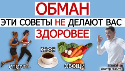 Здоровый образ жизни: ТОП 4 НЕработающих привычек ЗОЖ